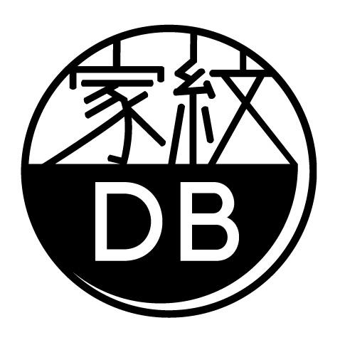 家紋DBロゴ