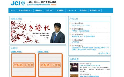 明石青年会議所 - WEBサイト