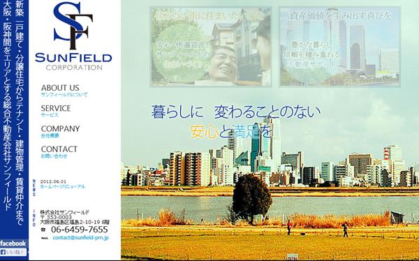 株式会社サンフィールド - WEBサイト