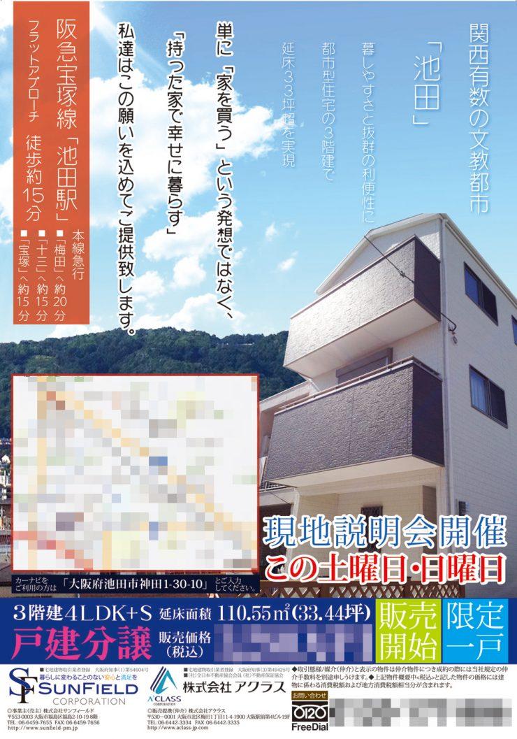 株式会社サンフィールド - 新築物件チラシ