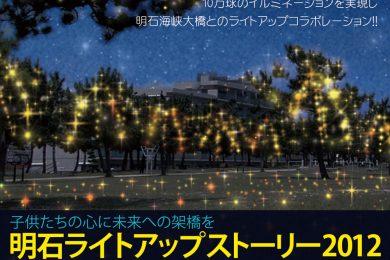明石青年会議所 – イベントチラシ