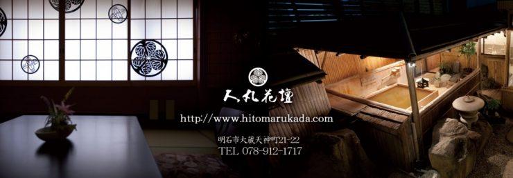 人丸花壇 - 新聞広告